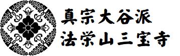 真宗大谷派 三宝寺 ~本山:真宗本廟(東本願寺)/埼玉県春日部市の寺院~